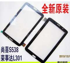 7-inch touch screen Rongshida lifestyle P5100 L301 external screen handwriting screen CM-725A1-V02 Tx3