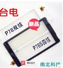 7 inch TECLAST Taipower P78 quad-core dual-core P78S external screen capacitive screen touch screen