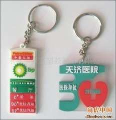 Production and supply of customized advertising promotional keychain - small gifts large advertising items