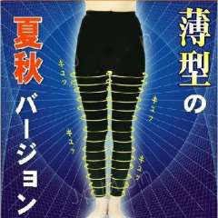 Slim pants legs at night / plastic legs US Shuku
