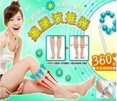 Up to celebrate / 60 degrees weave leg roller massage ( // 58 )
