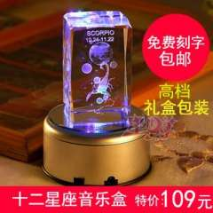 Engraving crystal music box lovers male married birthday gift souvenir
