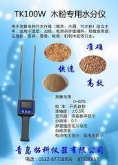 Extension section of Qingdao TK100W wood flour moisture meter