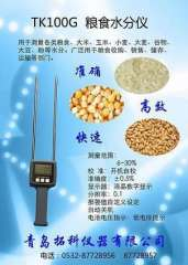 Qingdao Extension Section TK100G grain moisture tester