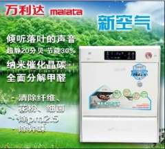 Bedroom photocatalytic air purifier