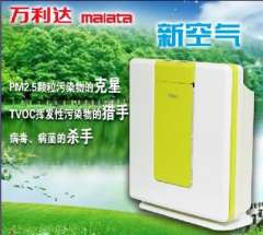 Pregnancy baby Special Air Purifier