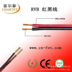 Supply of high-quality audio line .LED electronic line. Speaker cable. The combined red and black wire factory outlets)