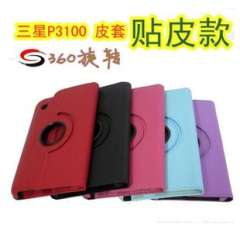 (Factory direct supply) The new Samsung P3100 360 degree rotation paste Pippi sets protective sleeve | Litchi 12 color