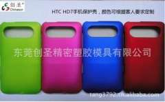 HTC HD 7 phone protection shell