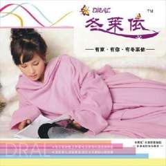 Television celebrity endorsements DRAL winter Levin sleeve blanket - warm blanket with sleeves