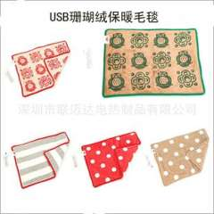 Supply 5VUSB | infrared heater insulation blanket, a variety of printing coral fleece blanket heating