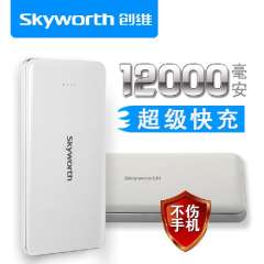 Skyworth 12000mAh Power pack charger Dual USB for iPhone5\5s\5c\Ipad air\mini\Samsung\HTC real capacity memory