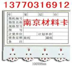 Magnetic card 13770316912
