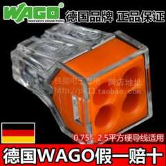 Germany WAGO wire connector terminals 1-2.5 flat hard wire connector WAGO773-104