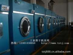 Towel dryer | Towel dryers | towel washing equipment | towel drying equipment | towel disinfection equipment