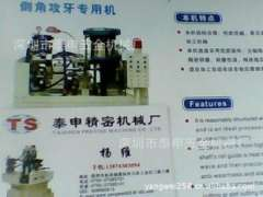 Supply of automatic lathes secondary processing machines, automatic tapping machine