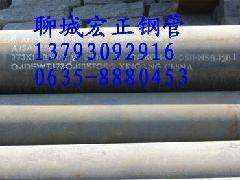 Supply of high-pressure boiler pipe, where the sale of