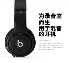 Beats Pro high-end headsets