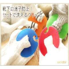 Japanese wind socks drying buckle | Color Random