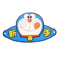 Authentic DORAEMON A Dream Classic Series car stickers warning signs