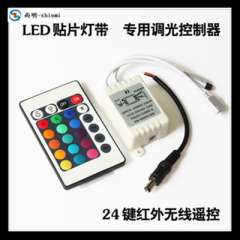LED lights with controller, RGB light bar controller, 24-key controller, fluorescent board controller
