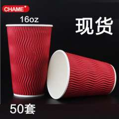 Free shipping disposable cups thickened anti-scalding hot coffee 16 oz S- 50 sets of corrugated cup with a lid