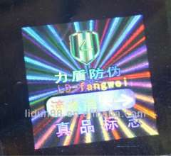 Supply all kinds of hologram sticker