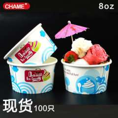 Public version 8oz cups of ice cream cup of ice cream colored paper cups disposable bowl, a US custom-tailored print