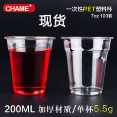 A US cups 200mlPET transparent disposable plastic drink cups juice cup 100 Pinai