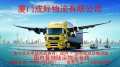 Xiamen to Beijing logistics and freight transport companies