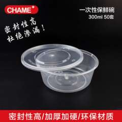 A US cups | 300ml round plastic bowl disposable lunch boxes packaged snack takeaway crisper 50 sets