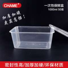 A US cups | 1000ml disposable square packing boxes takeaway boxes 50 sets of plastic cling