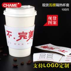 Create beautiful paper cup of tea cups Cup disposable coffee cups of thick insulating glass cover leather custom printed
