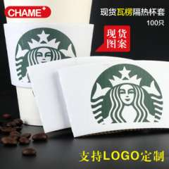 Build a paper Cup disposable coffee cup set thickened milk tea cup Cup insulated mug set custom LOGO printing