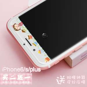 Love Xuan 5s mobile phone shell shell ultra-thin frosted shell simple silicone anti-tide men cover shell female