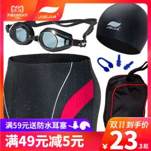 Czech Republic good professional swimsuit goggles swim cap suit men flat angle fashion section swimming trousers hot spring quick dry waterproof loose