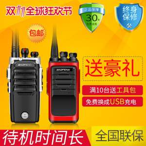 Baofeng walkie-talkie | Baofeng BF-888S | civil 1- | 10 km | non-a pair of mini-type | wireless