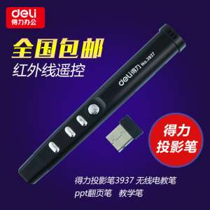 Powerful ppt flip pen laser projection remote pen slide pen laser light teaching remote pen flip device