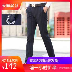 St Mary's 2017 fall new men's striped slacks in the waist micro-elastic personality business fashion trousers