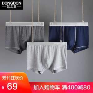 Dunhuang Shield Men's Underwear Pure Cotton Men's Dress Pants Summer Ice Tray Sexy Sports Youth Corner Pants