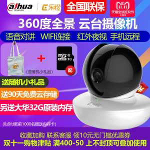Dahua Le Orange TP6C | Smart WIIF home network mobile phone wireless surveillance camera remote high-definition night vision