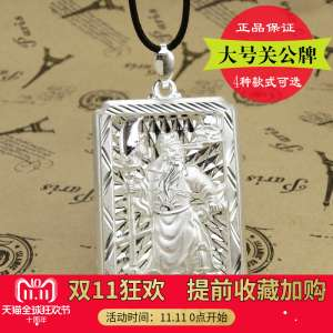 990 sterling silver men's pendant Guan Gong listing | dragon card | smooth sailing silver | large square brand fashion silver pendant