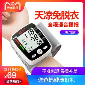Long-kun wrist-type blood pressure measuring instrument blood pressure measuring instrument table elderly elderly wrist-type charging automatic