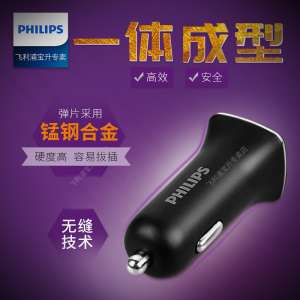 Philips Cigarette Lighter Car Charger | Dual USB2.4A Fast Charge Phone Apple Andrews Universal
