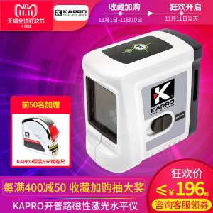 Israel KAPRO Cape Road magnetic laser level | cross 2-wire mini-line marking machine slash