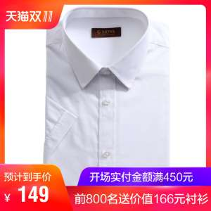 Summer white self-cultivation men's short sleeve shirt business casual wear-free shirt Korean shirt men's clothing tide jiamen