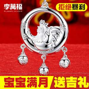 Baby long life lock 999 sterling silver child silver lock chicken monkey pendant peace lock children necklace baby silver gift box