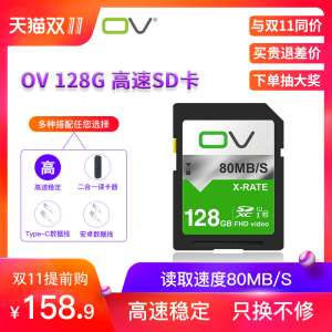 OV SD card 128G memory card class10 high-speed storage SDHC SLR digital camera car flash memory card