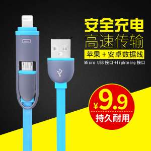 Three-in-one Apple data cable multi-purpose long Andrews dual-use dual-use two charger line