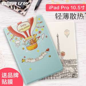 100 million color ipad pro10.5 protective cover ipad10.5 inch cartoon all-inclusive anti-drop Apple Tablet PC shell